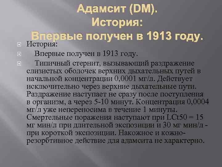 Адамсит (DM). История: Впервые получен в 1913 году. Типичный стернит, вызывающий раздражение слизистых