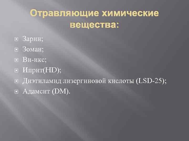 Отравляющие химические вещества: Зарин; Зоман; Ви-икс; Иприт(HD); Диэтиламид лизергиновой кислоты (LSD-25); Адамсит (DM).
