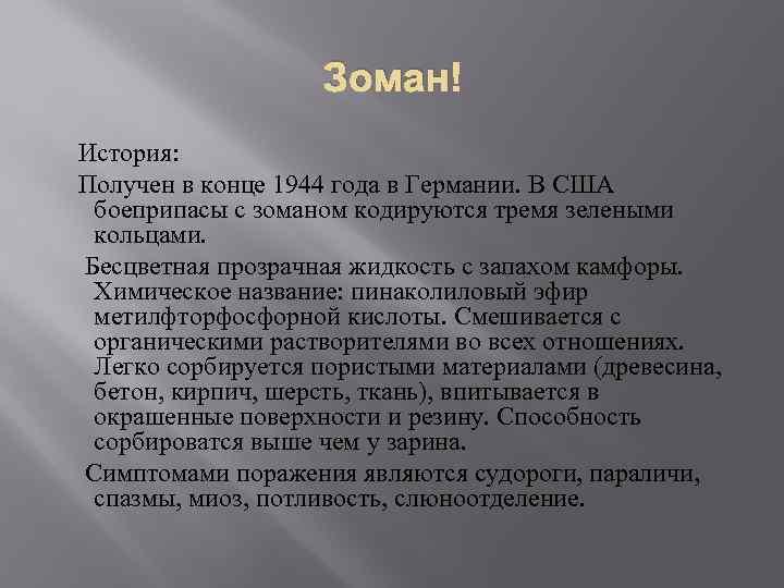 Зоман История: Получен в конце 1944 года в Германии. В США боеприпасы с зоманом