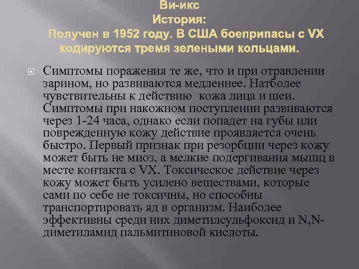 Ви-икс История: Получен в 1952 году. В США боеприпасы с VX кодируются тремя зелеными