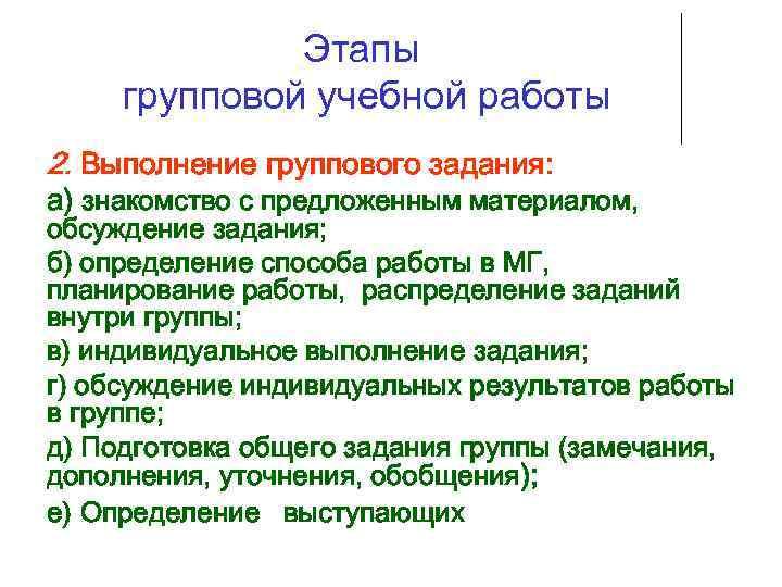 Этапы групповой учебной работы 2. Выполнение группового задания: а) знакомство с предложенным материалом, обсуждение