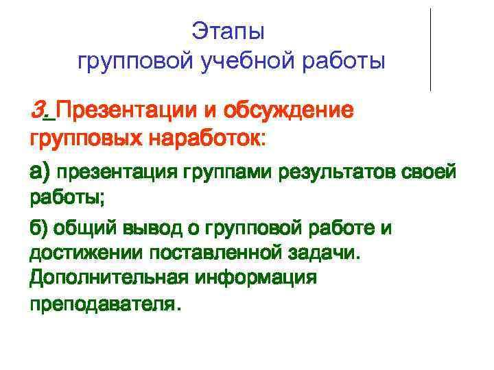 Этапы групповой учебной работы 3. Презентации и обсуждение групповых наработок: а) презентация группами результатов