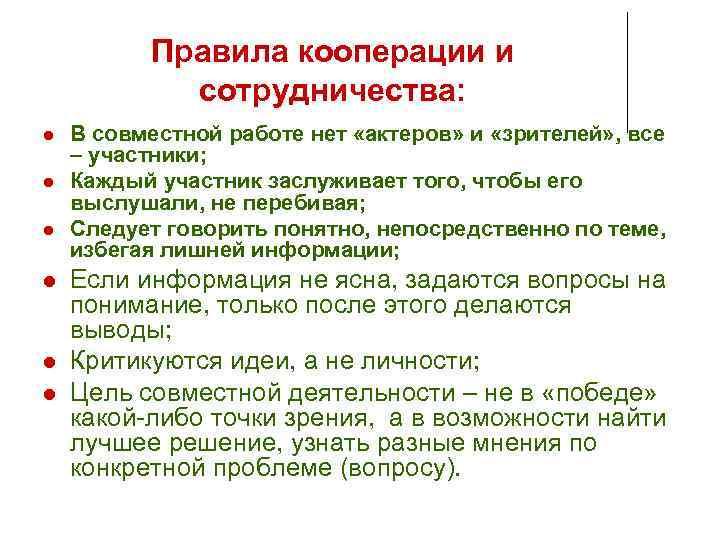 Правила кооперации и сотрудничества: В совместной работе нет «актеров» и «зрителей» , все –