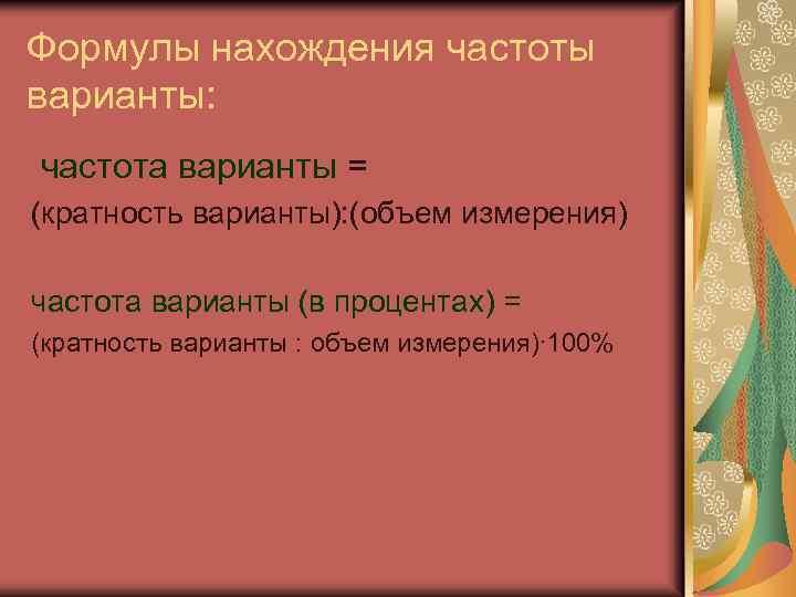 Формулы нахождения частоты варианты: частота варианты = (кратность варианты): (объем измерения) частота варианты (в