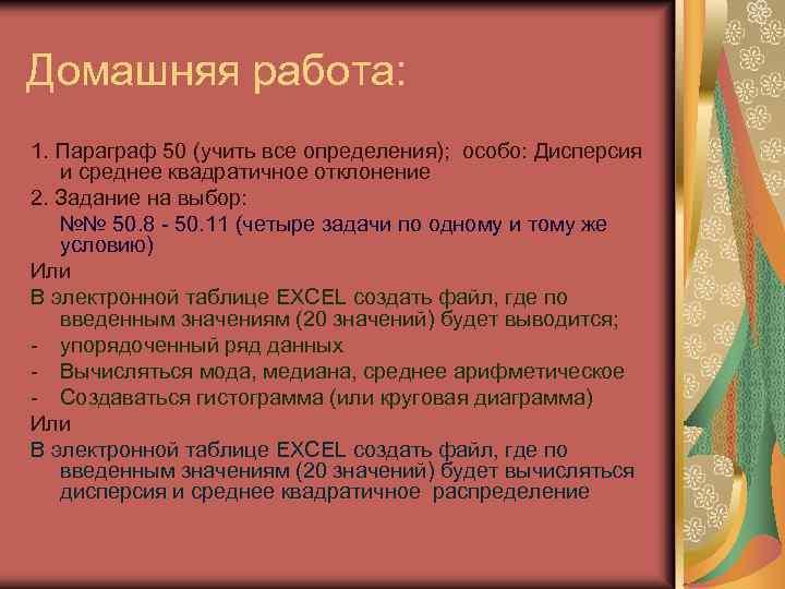 Домашняя работа: 1. Параграф 50 (учить все определения); особо: Дисперсия и среднее квадратичное отклонение