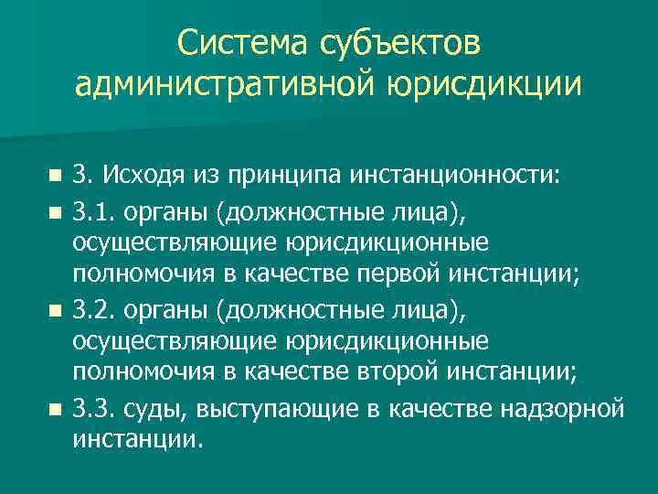 Система субъектов административной юрисдикции n n 3. Исходя из принципа инстанционности: 3. 1. органы