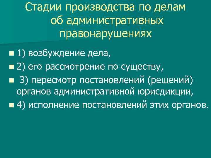 Стадии производства по делам об административных правонарушениях n 1) возбуждение дела, n 2) его