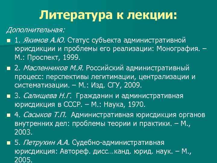 Литература к лекции: Дополнительная: n 1. Якимов А. Ю. Статус субъекта административной n n