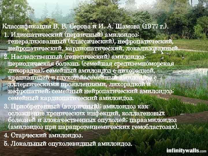 Классификация В. В. Серова и И. А. Шамова (1977 г. ). 1. Идиопатический (первичный)