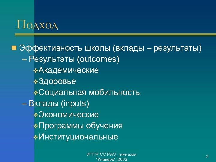 Подход n Эффективность школы (вклады – результаты) – Результаты (outcomes) v. Академические v. Здоровье