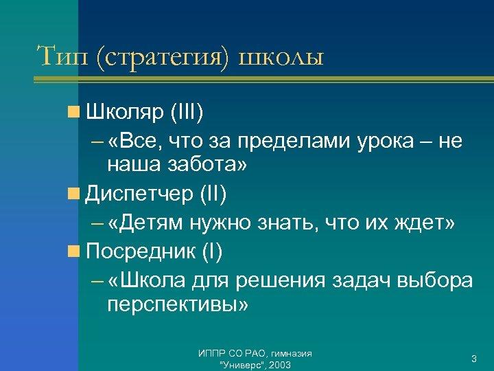 Тип (стратегия) школы n Школяр (III) – «Все, что за пределами урока – не