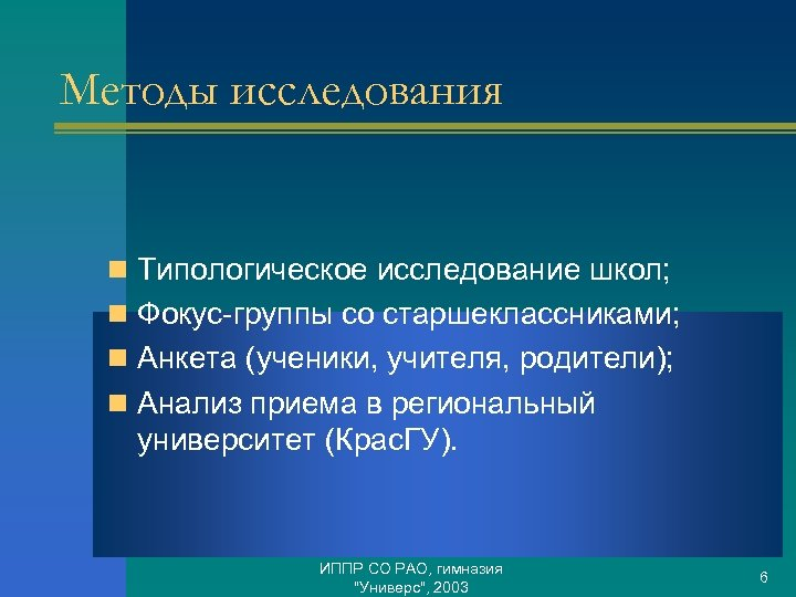 Методы исследования n Типологическое исследование школ; n Фокус-группы со старшеклассниками; n Анкета (ученики, учителя,