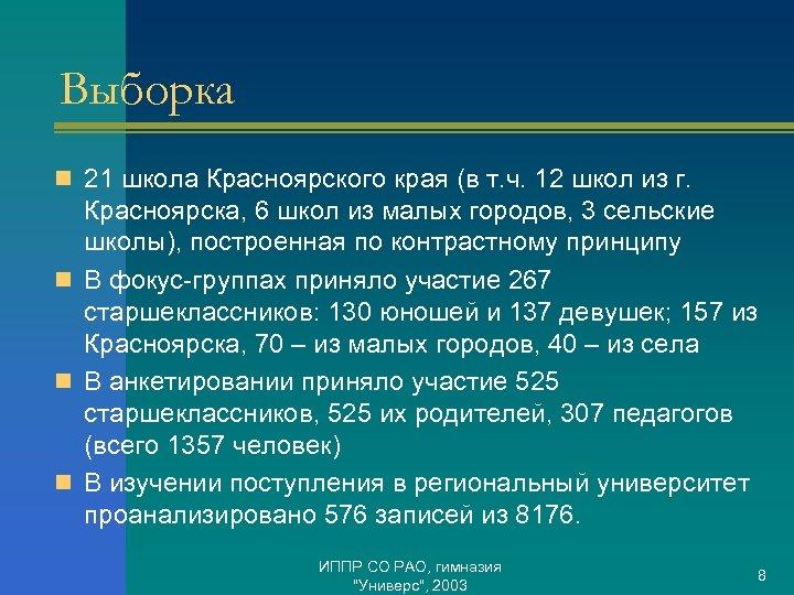 Выборка n 21 школа Красноярского края (в т. ч. 12 школ из г. Красноярска,