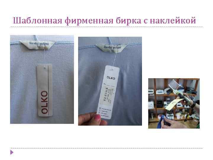 Шаблонная фирменная бирка с наклейкой