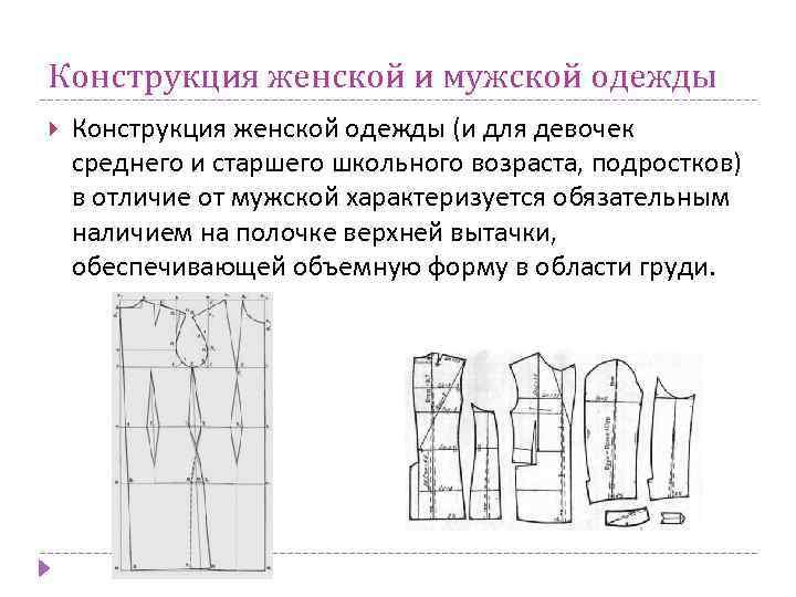 Конструкция женской и мужской одежды Конструкция женской одежды (и для девочек среднего и старшего