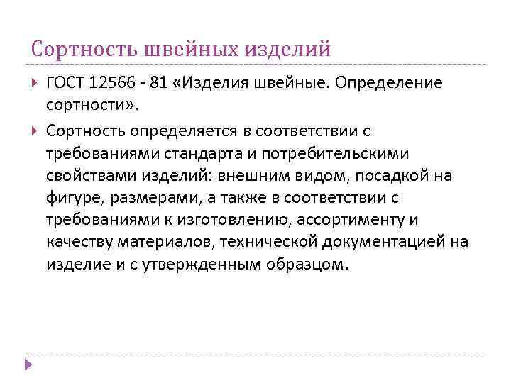 Сортность швейных изделий ГОСТ 12566 - 81 «Изделия швейные. Определение сортности» . Сортность определяется
