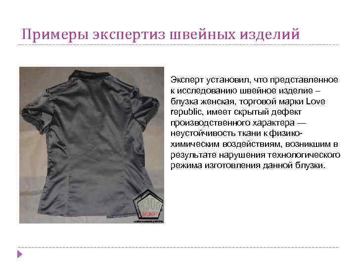Примеры экспертиз швейных изделий Эксперт установил, что представленное к исследованию швейное изделие – блузка