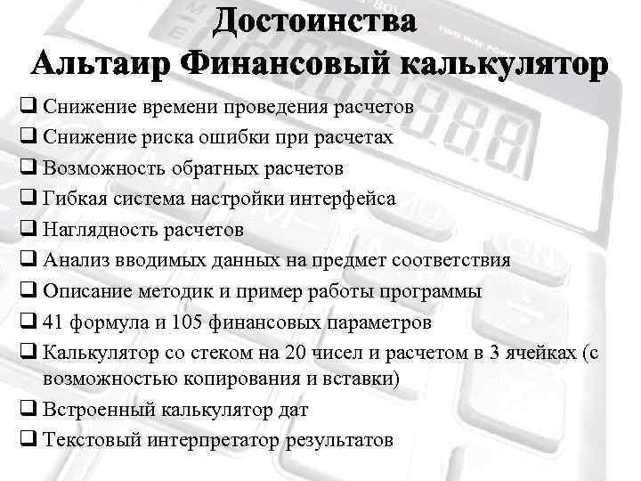 АЛЬТАИР ФИНАНСОВЫЙ КАЛЬКУЛЯТОР СКАЧАТЬ БЕСПЛАТНО