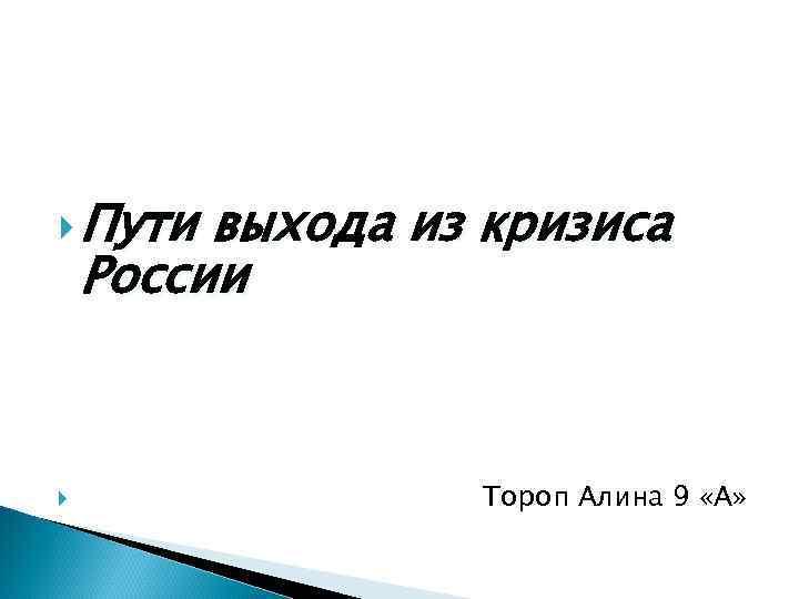 Пути выхода из кризиса России Тороп Алина 9 «А»