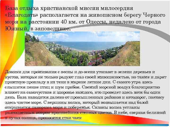 База отдыха христианской миссии милосердия «Благодать» располагается на живописном берегу Черного моря на расстоянии