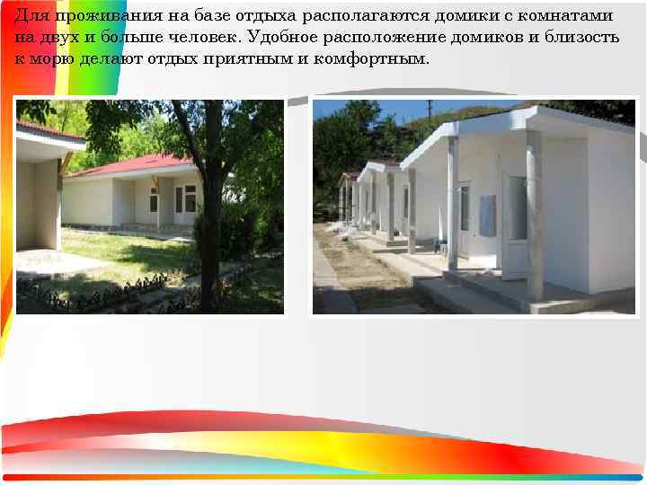 Для проживания на базе отдыха располагаются домики с комнатами на двух и больше человек.