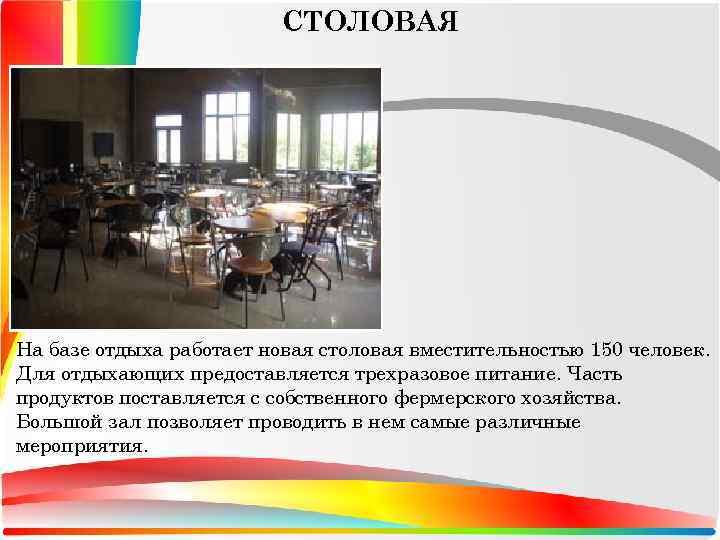 СТОЛОВАЯ На базе отдыха работает новая столовая вместительностью 150 человек. Для отдыхающих предоставляется трехразовое