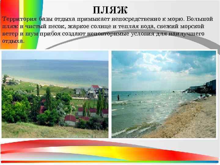 ПЛЯЖ Территория базы отдыха примыкает непосредственно к морю. Большой пляж и чистый песок, жаркое