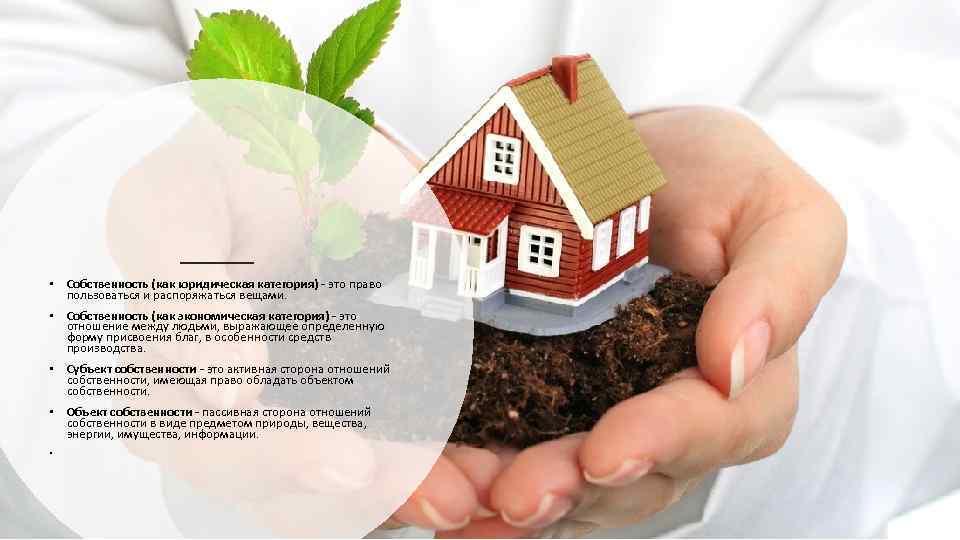 • Собственность (как юридическая категория) - это право пользоваться и распоряжаться вещами. •