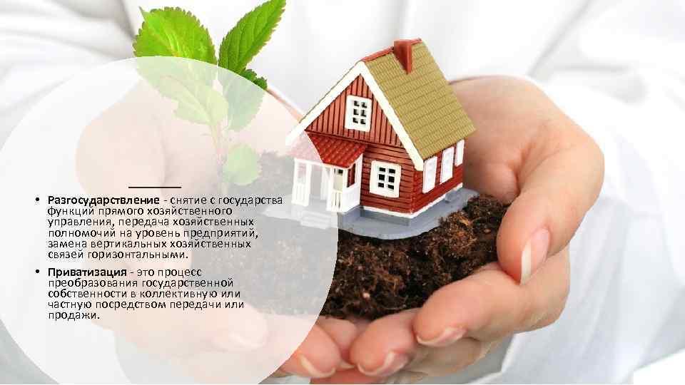 • Разгосударствление - снятие с государства функций прямого хозяйственного управления, передача хозяйственных полномочий