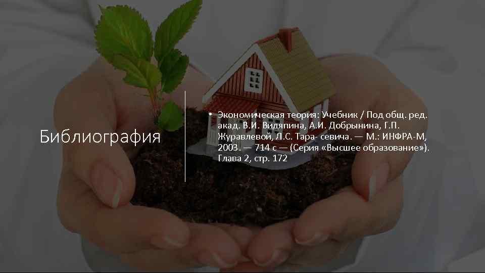 Библиография • Экономическая теория: Учебник / Под общ. ред. акад. В. И. Видяпина, А.