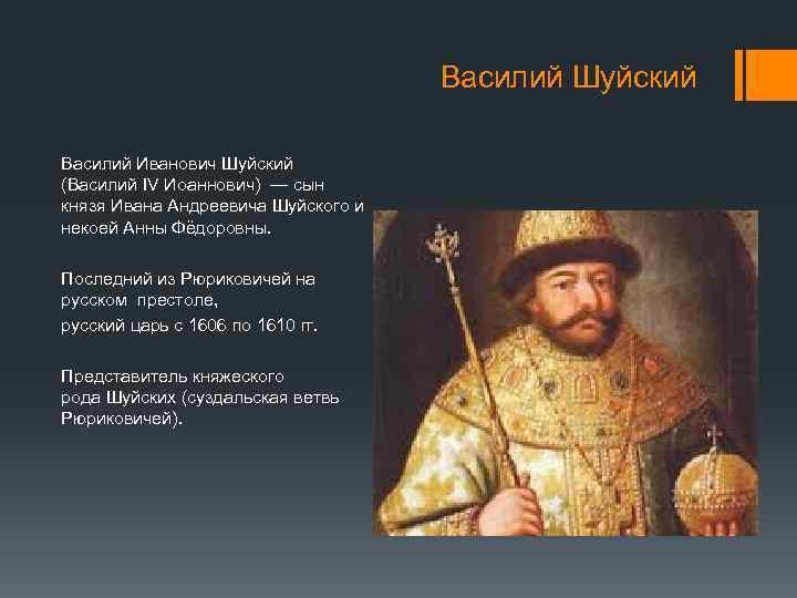 Василий Шуйский Василий Иванович Шуйский (Василий IV Иоаннович) — сын князя Ивана Андреевича
