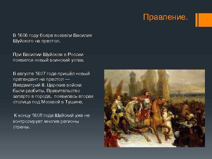 Правление. В 1606 году бояре возвели Василия Шуйского на престол. При Василии Шуйском в