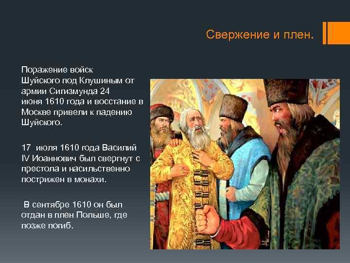 Свержение и плен. Поражение войск Шуйского под Клушиным от армии Сигизмунда 24 июня 1610