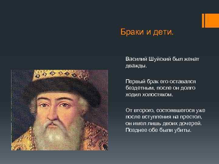 Браки и дети. Василий Шуйский был женат дважды. Первый брак его оставался бездетным, после