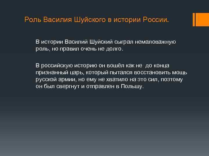 Роль Василия Шуйского в истории России. В истории Василий Шуйский сыграл немаловажную роль, но