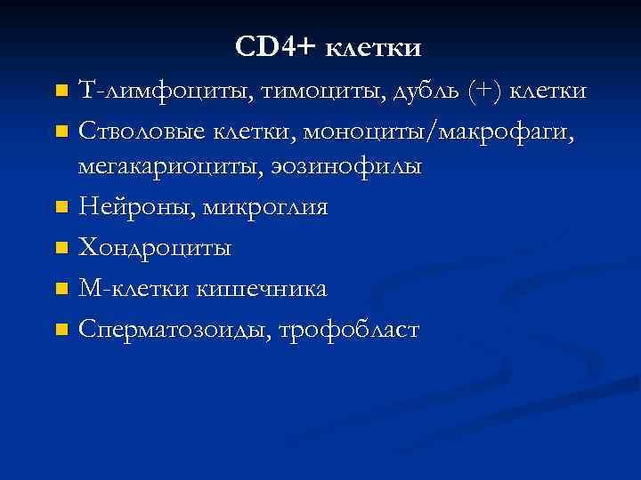 CD 4+ клетки Т-лимфоциты, тимоциты, дубль (+) клетки n Стволовые клетки, моноциты/макрофаги, мегакариоциты, эозинофилы
