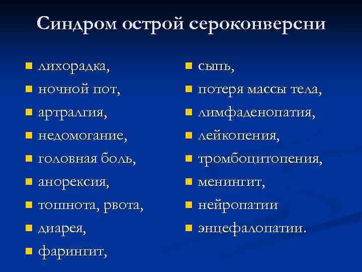 Синдром острой сероконверсни лихорадка, n ночной пот, n артралгия, n недомогание, n головная боль,