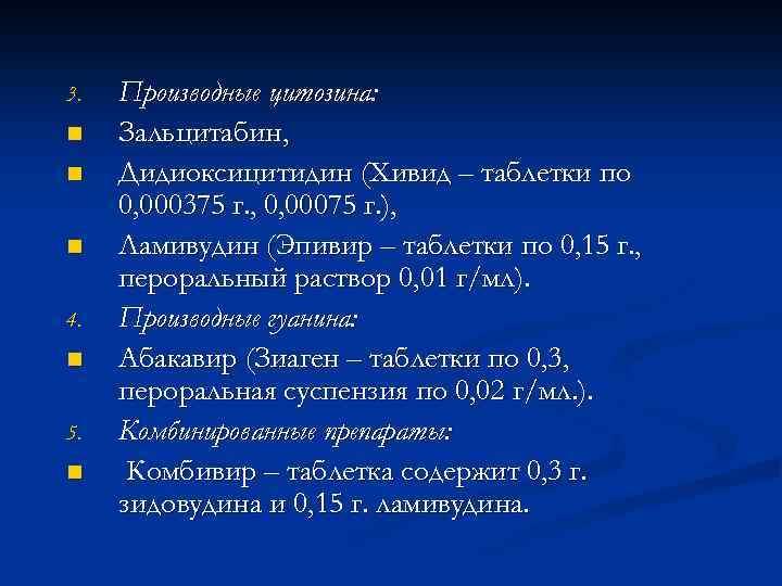 3. n n n 4. n 5. n Производные цитозина: Зальцитабин, Дидиоксицитидин (Хивид –
