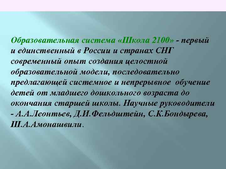 Образовательная система «Школа 2100» - первый и единственный в России и странах СНГ современный