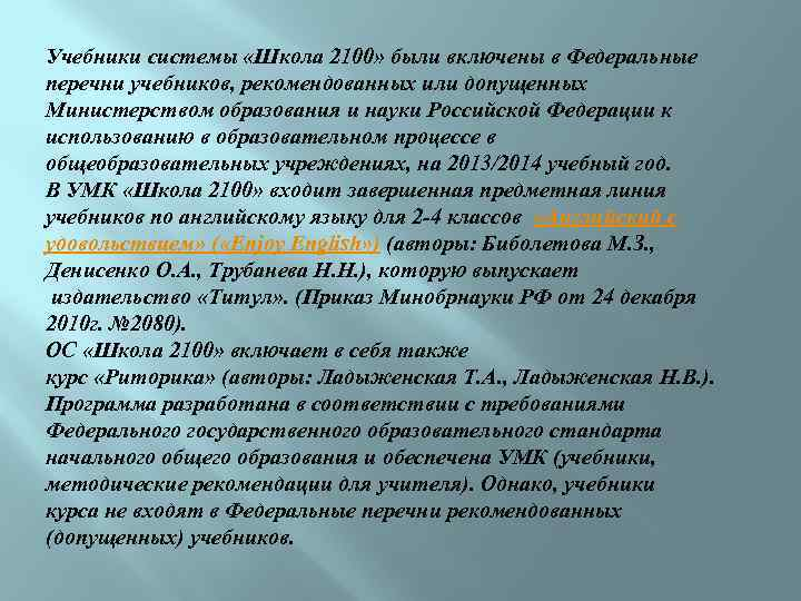 Учебники системы «Школа 2100» были включены в Федеральные перечни учебников, рекомендованных или допущенных Министерством
