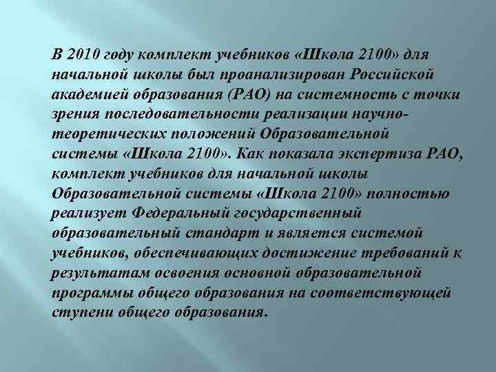 В 2010 году комплект учебников «Школа 2100» для начальной школы был проанализирован Российской академией