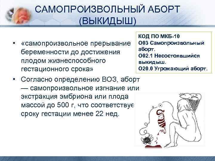 Рвота беременных код по мкб 10 79