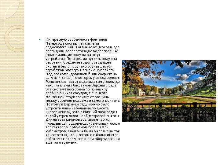 Интересную особенность фонтанов Петергофа составляет система водоснабжения. В отличие от Версаля, где соорудили