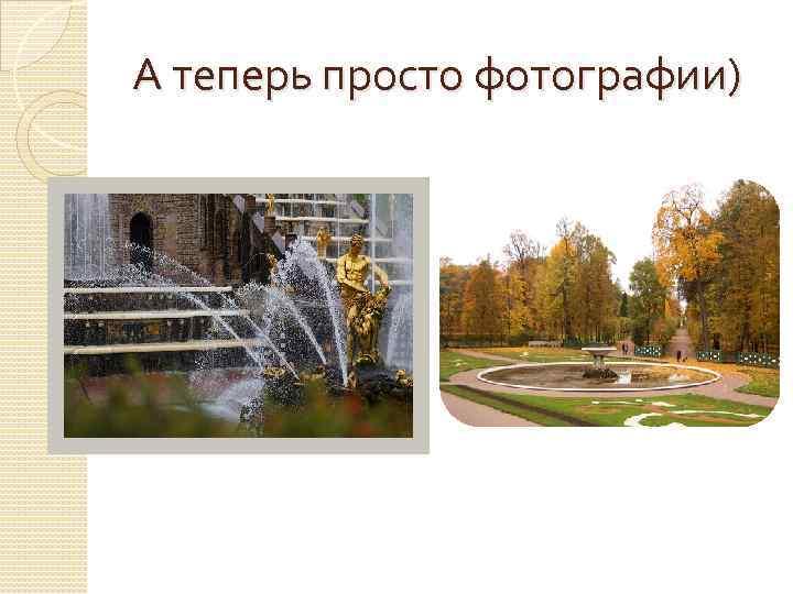 А теперь просто фотографии)
