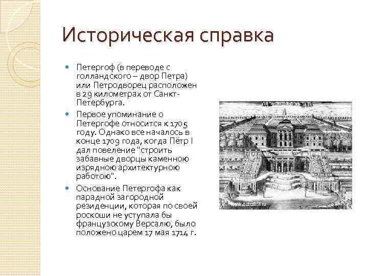 Историческая справка Петергоф (в переводе с голландского – двор Петра) или Петродворец расположен в