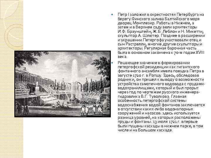 Петр I заложил в окрестностях Петербурга на берегу Финского залива Балтийского моря дворец