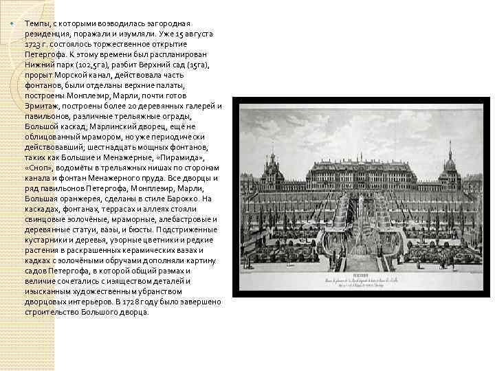 Темпы, с которыми возводилась загородная резиденция, поражали и изумляли. Уже 15 августа 1723