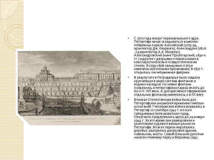С 1770 года вокруг первоначального ядра Петергофа начал складываться комплекс пейзажных парков: Английский