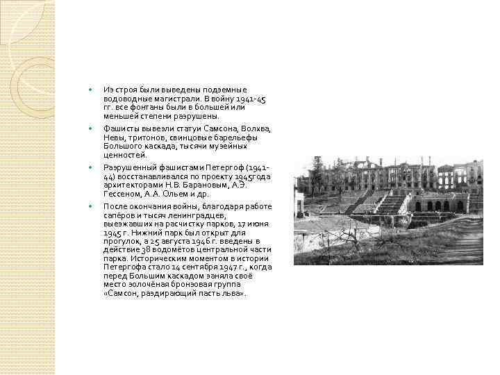 Из строя были выведены подземные водоводные магистрали. В войну 1941 -45 гг. все