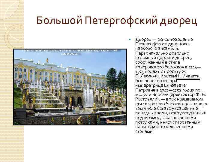 Большой Петергофский дворец Дворец — основное здание Петергофского дворцовопаркового ансамбля. Первоначально довольно скромный царский